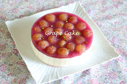 葡萄のケーキ