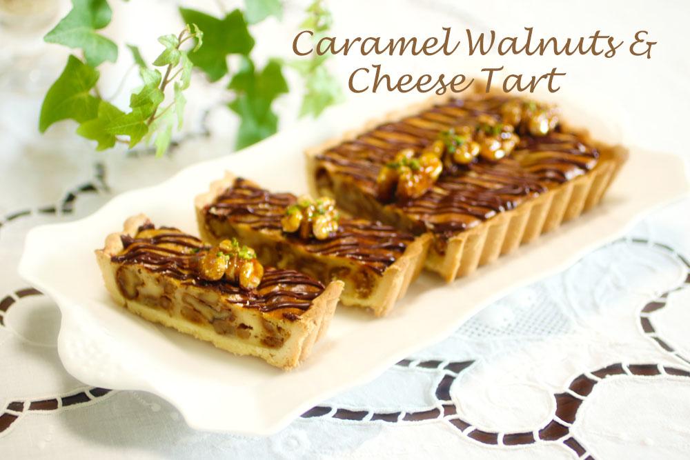 *カラメル胡桃とチーズタルト*