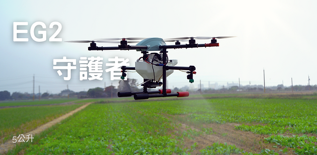 EG2 drone pic function introduction 2拷貝.