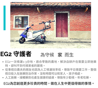 EG2 drone pic function introduction 2.pn