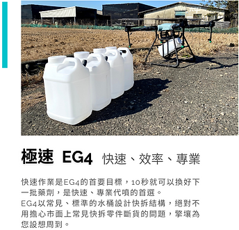 EG4 drone pic拷貝.png