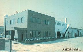 藤沢工場.JPG