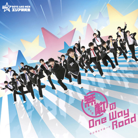 BOYS AND MENエリア研究生「無敵の One Way Road」