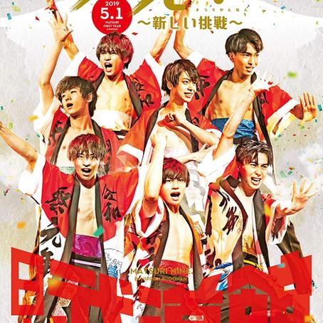 【祭nine.】日本武道館ライブ「祭元年~新しい挑戦~」