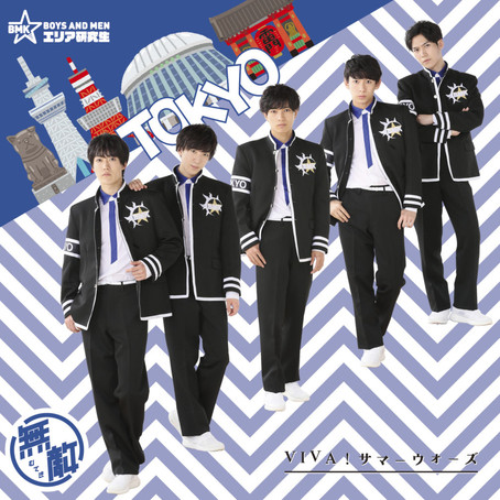 BOYS AND MENエリア研究生「無敵の One Way Road」<type C>
