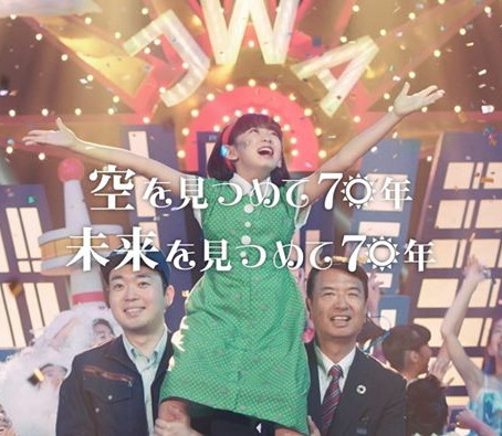 <日本気象協会 70周年記念ムービー 〜天気に本気で70年〜>