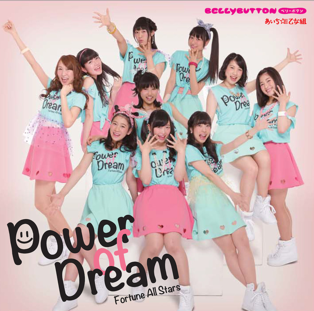 「Power Of Dream」Fortune All Stars(BELLY BUTTON & あいち☆乙女組)