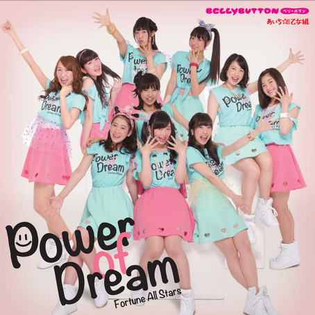 Fortune All Stars(BELLY BUTTON & あいち☆乙女組)「Power Of Dream」