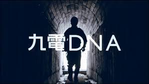 九電DNA篇 – ファイト!