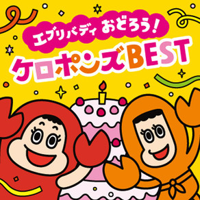 """""""ケロポンズ""""20周年記念ベスト「エブリバディ おどろう! ケロポンズ BEST」"""