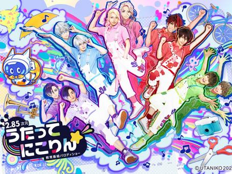 【2.85次元】教育番組パロディショー「うたってにこりん☆」