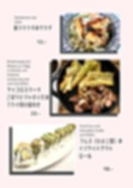 炙りウナギのサラダ (2).png