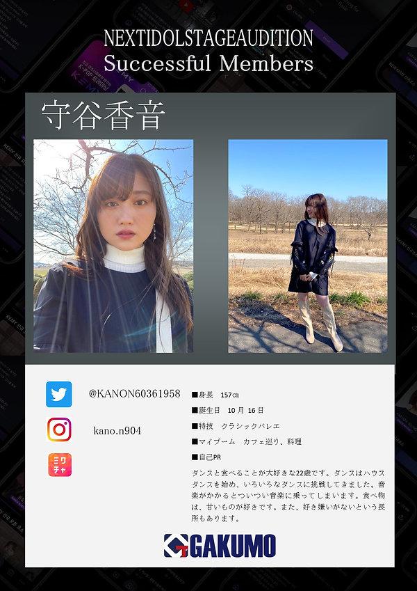 111守谷 香音.jpg