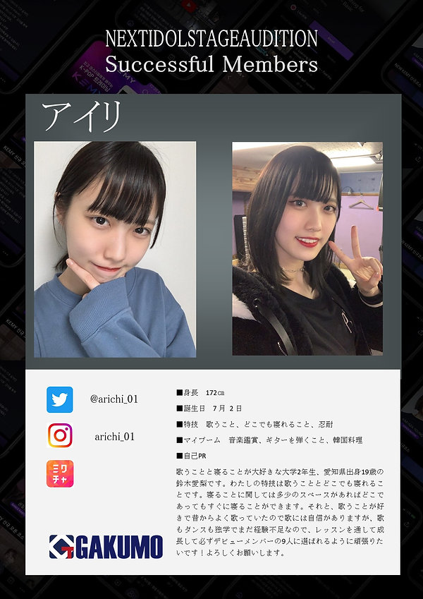 110鈴木 愛梨.jpg