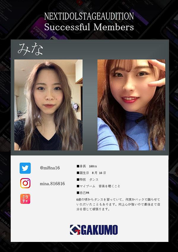 123青木 美菜.jpg