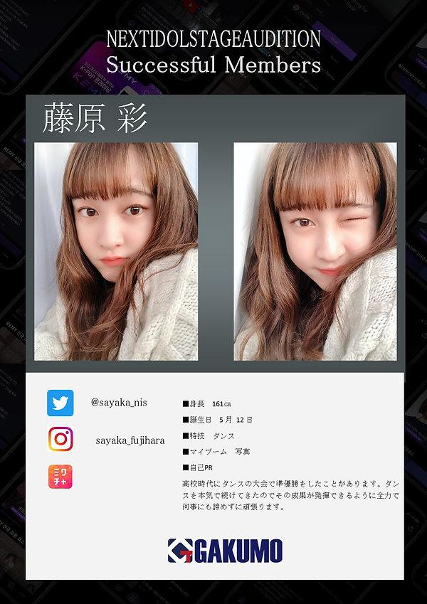 114藤原 彩.jpg