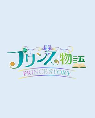 プリンス物語ロゴ正方形.jpg