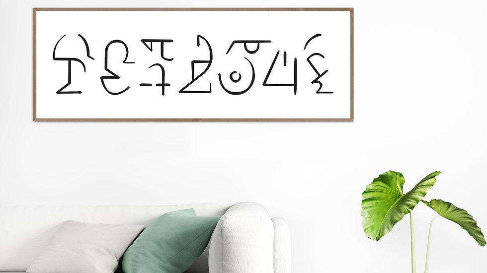 Long horizontal asemic typography art ; Wide, narrow, printable wall art