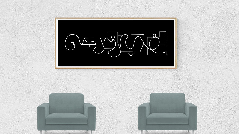 Canvas art print, wide / tall thin wall wall art in black and white