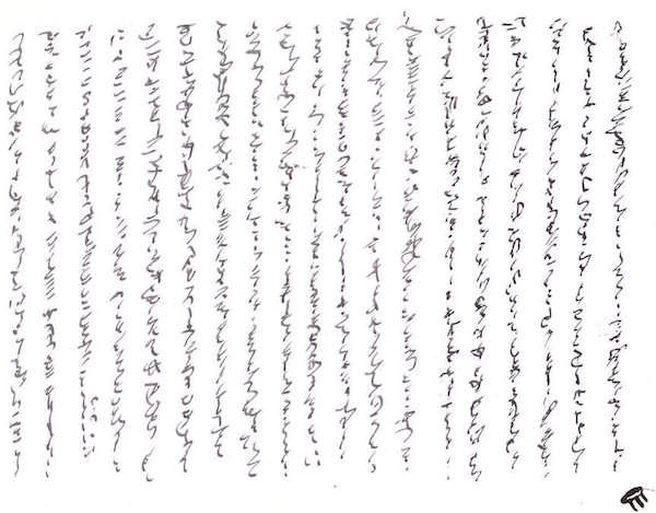 Picture of Asemic Writing by musician Robert Rich