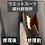 Thumbnail: 生地交換 1カ所