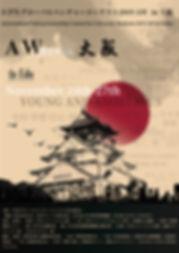 コンテスト大阪ポスター.jpg