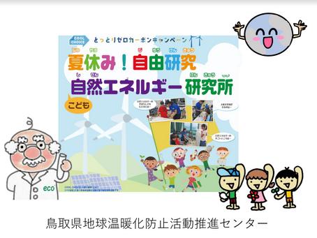 「目指せ!自然エネルギー博士」夏休み!自由研究 こども自然エネルギー研究所|開催レポート