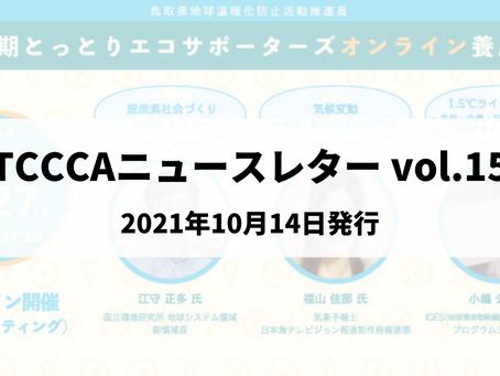 TCCCAニュースレター vol.15 2021年10月15日発行