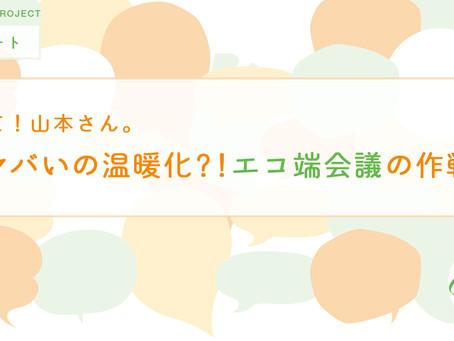 【レポート】「何がヤバいの温暖化?!エコ端会議の作戦会議」8/26 オンライン開催
