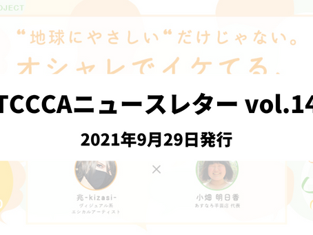 TCCCAニュースレター vol.14 2021年9月29日発行