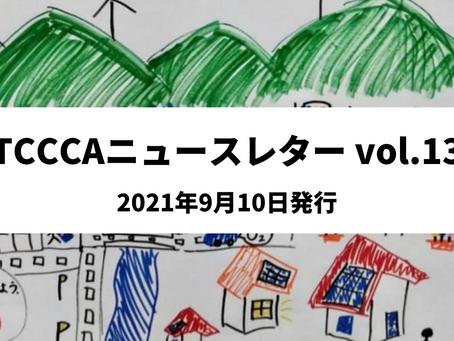 TCCCAニュースレター vol.13 2021年9月10日発行TCCCAニュースレター vol.13 2021年9月10日発行