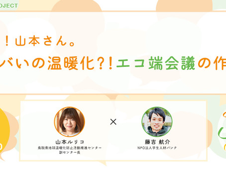 【参加者募集】何がヤバいの温暖化?!エコ端会議の作戦会議(8/26開催)