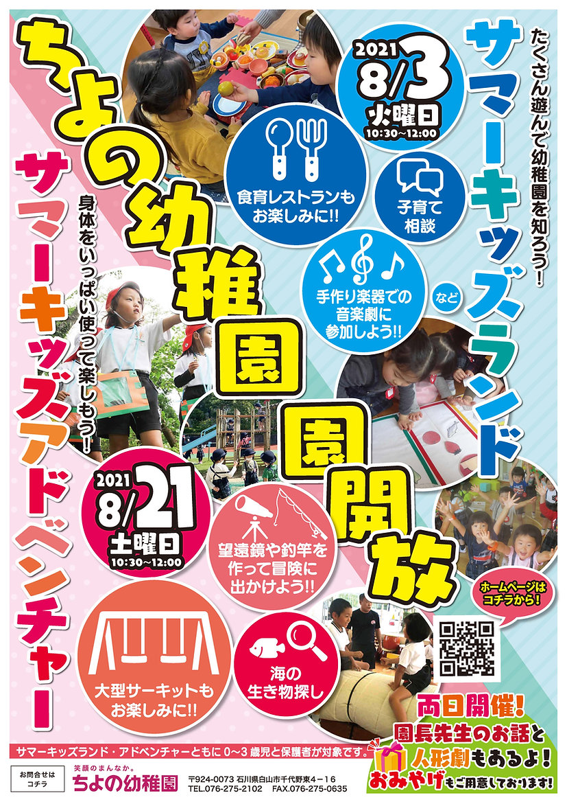 ちよの幼稚園_園開放2021 (2).jpg