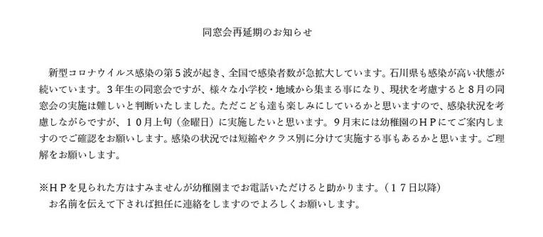 同窓会に関してのお知らせ (再延期) 8月14日更新