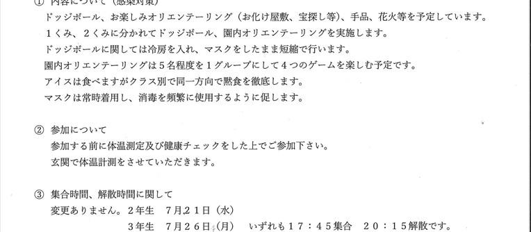 ちよの幼稚園 同窓会に関しての詳細です。