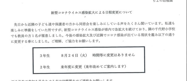 同窓会参加予定の方へ R3.7.17更新