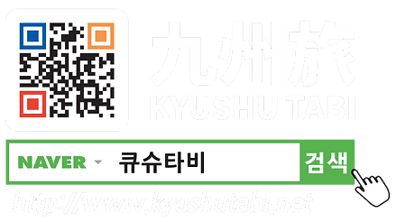 kyushutabi copy.png