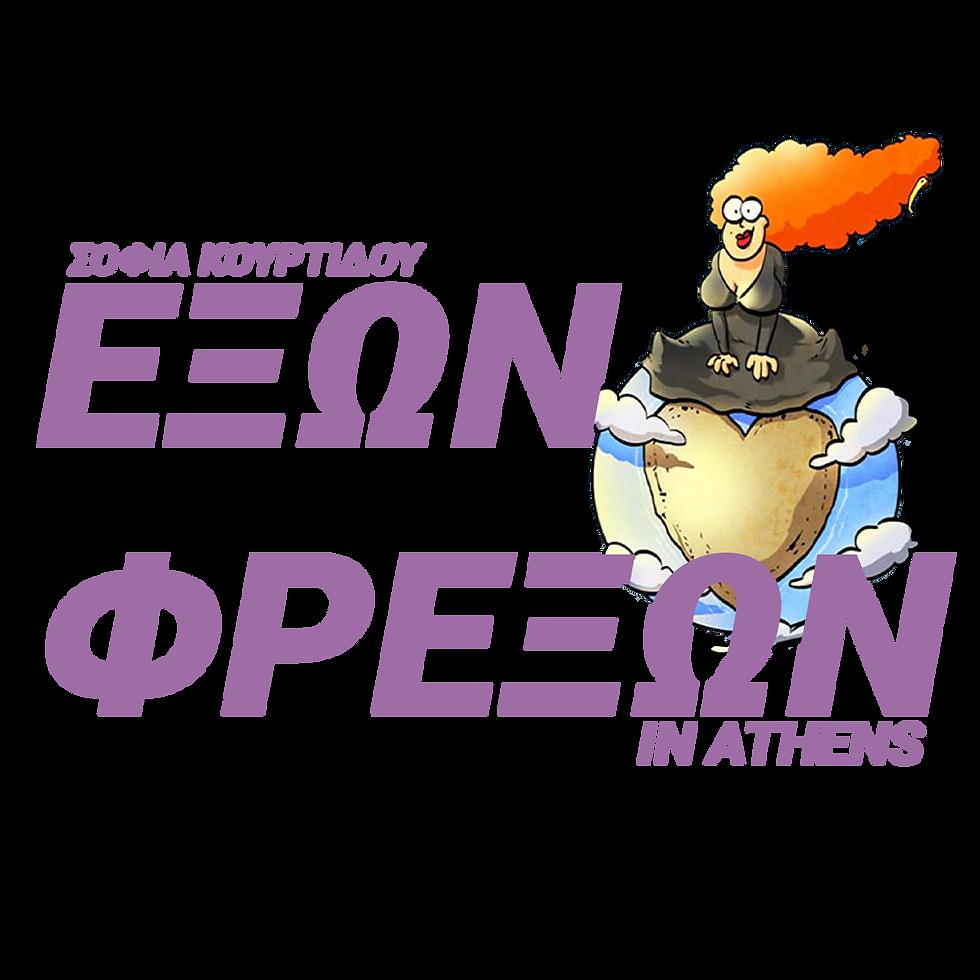 ΕΞΩΝ ΦΡΕΞΩΝ #Athens