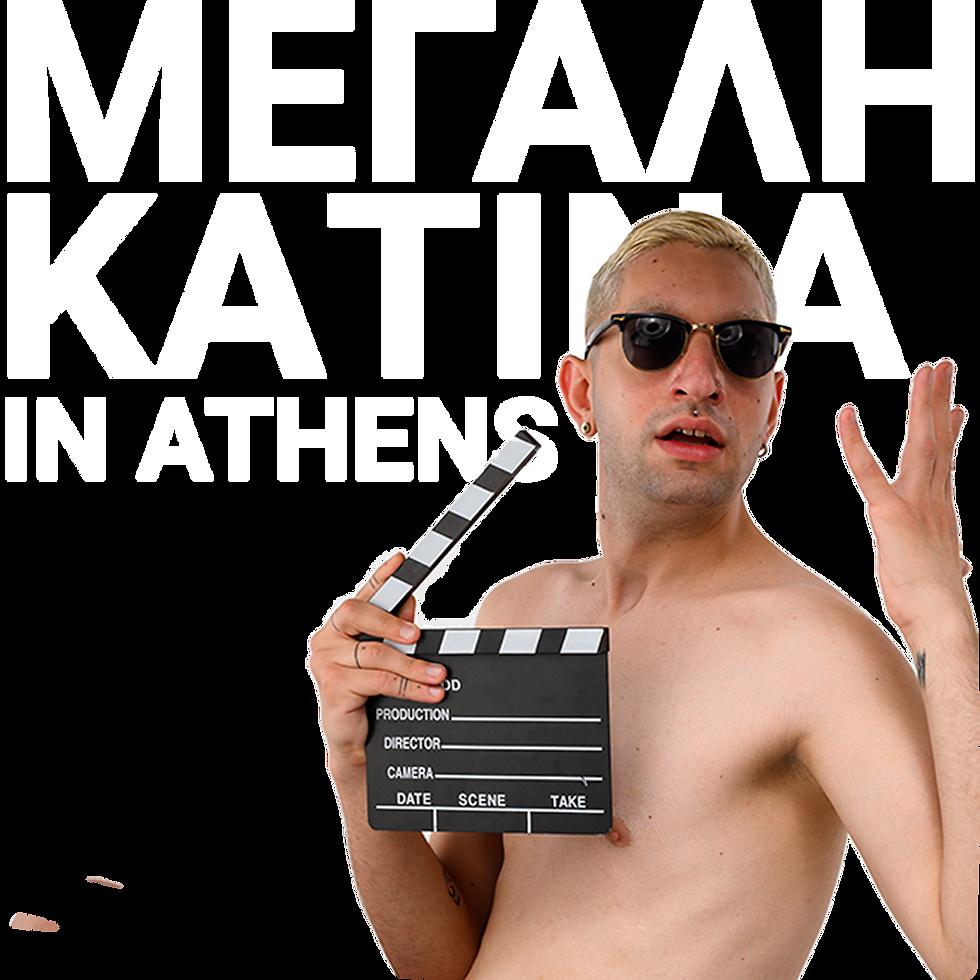 """""""Μεγάλη Κατίνα"""" #Athens Γιάννης Κατινάκης"""