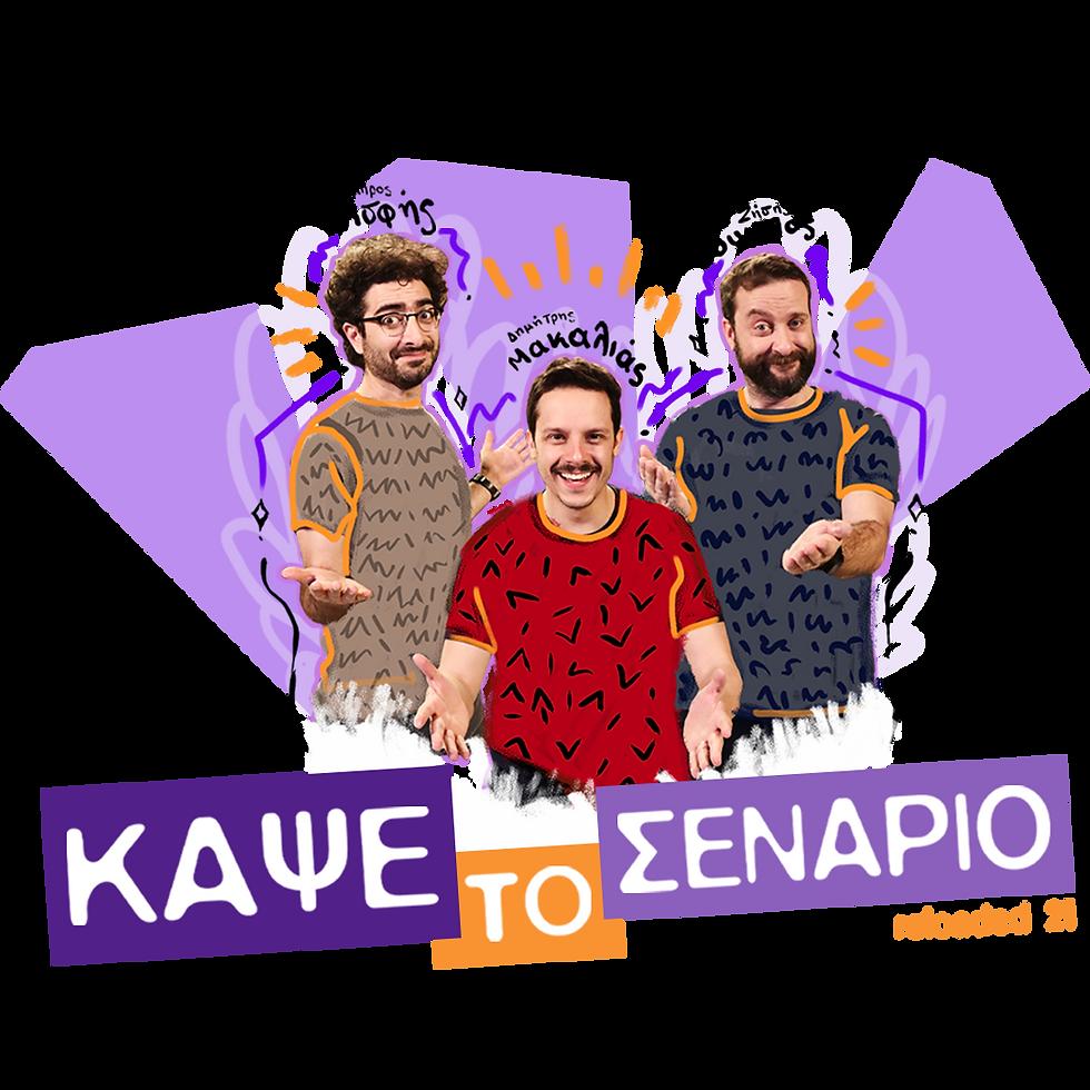 kts-on-tour-2021
