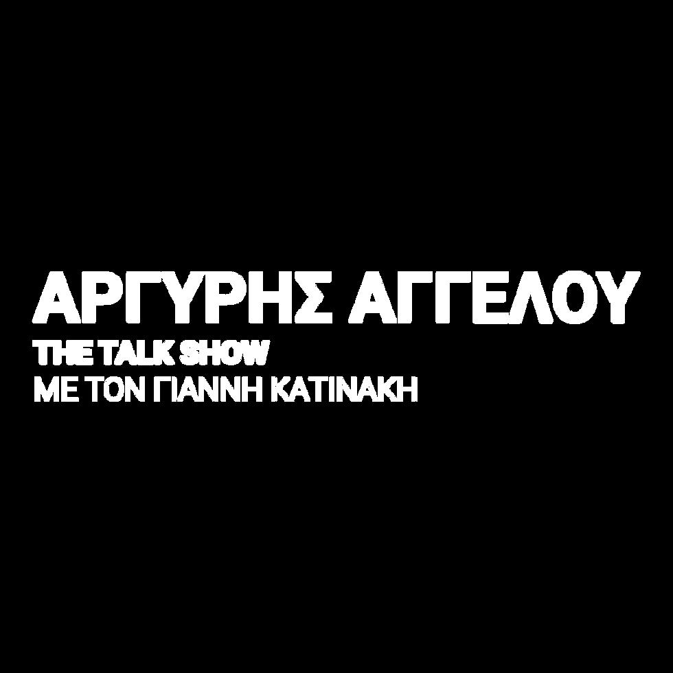 Αργύρης Αγγέλου | The Talk Show με τον Γιάννη Κατινάκη