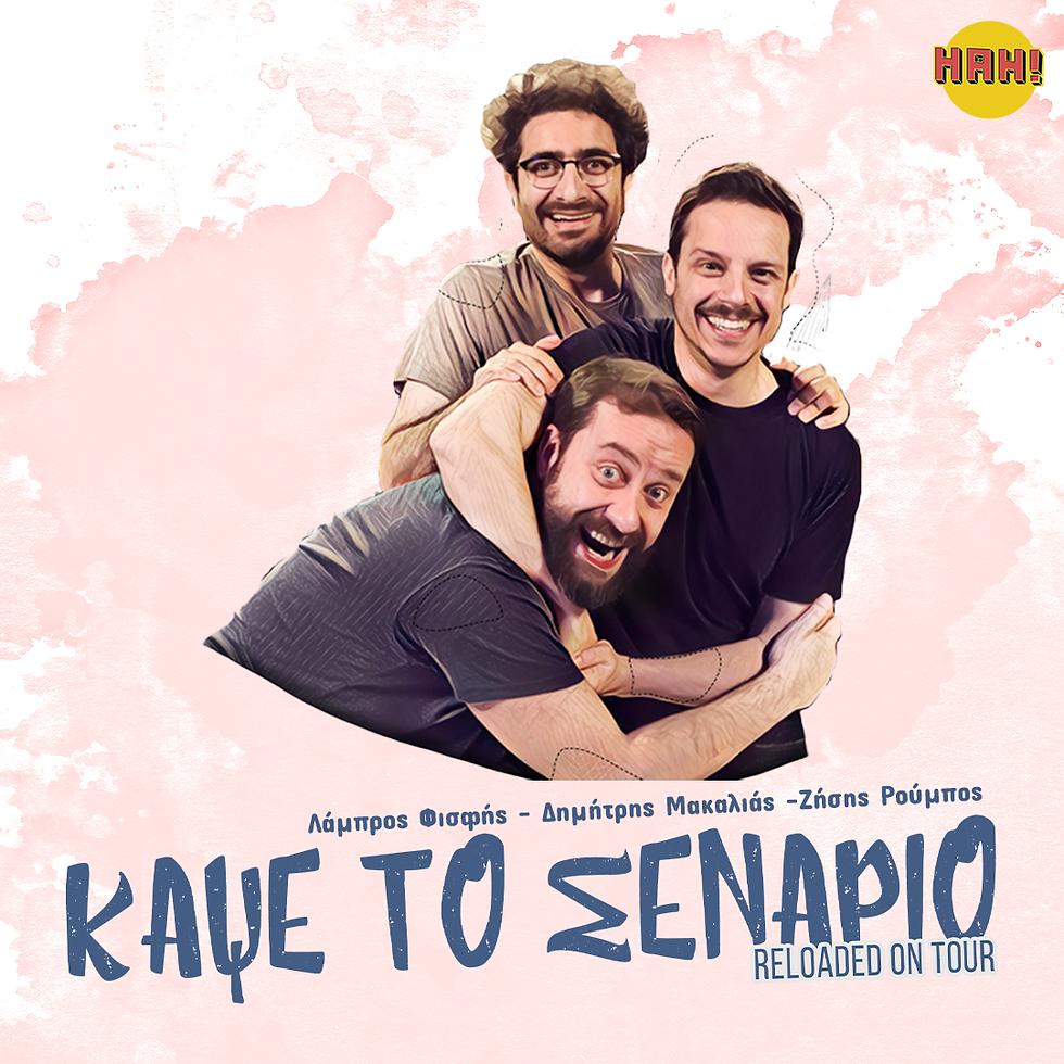 kapse-to-senario-on-tour