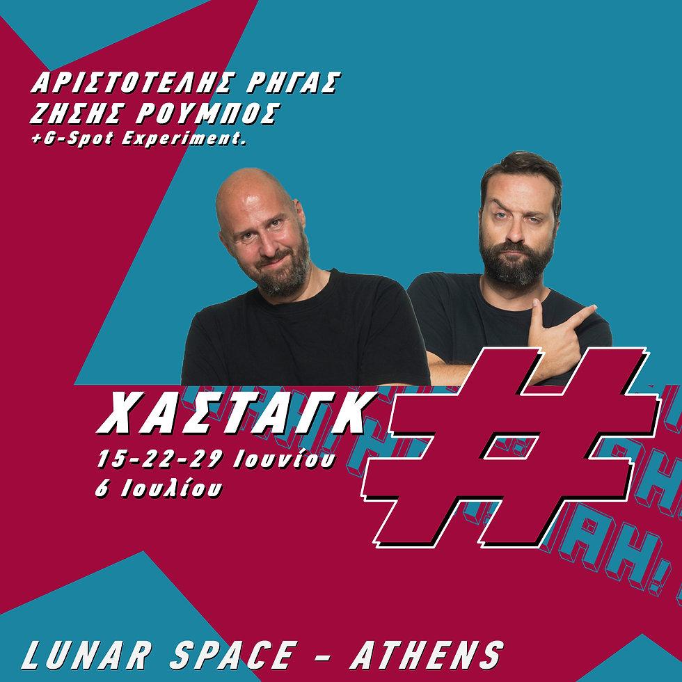 #ΧΑΣΤΑΓΚ - Ζήσης Ρούμπος & Αριστοτέλης Ρήγας full band