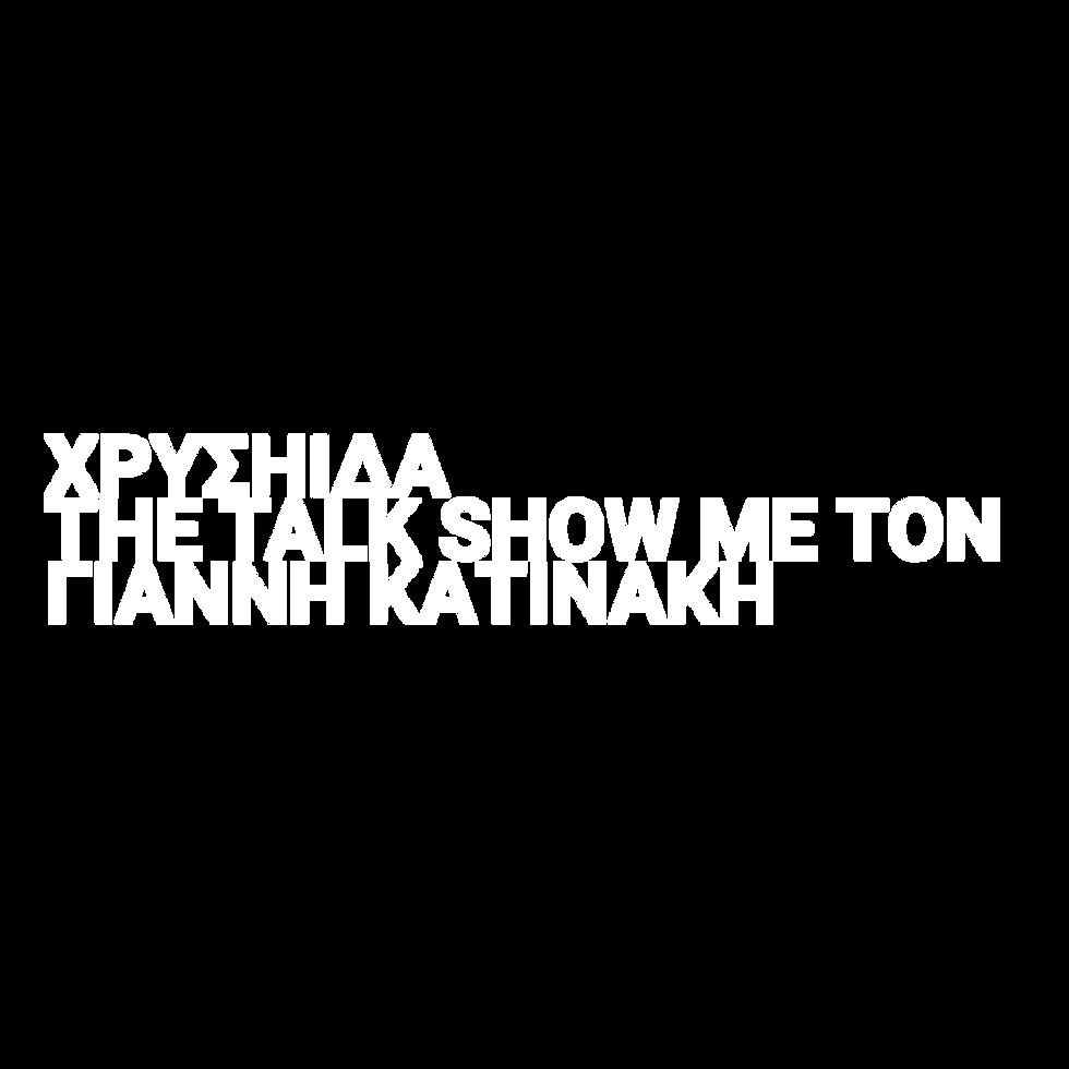 Χρυσηίδα | The Talk Show με τον Γιάννη Κατινάκη