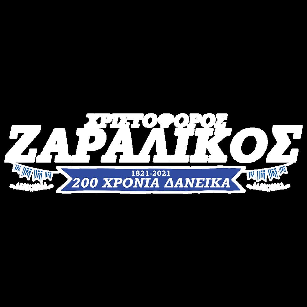 zaralikos-1821-2021-diakosa-xronia-danika