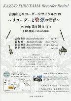 古山先生リサイタル2019-1.jpg