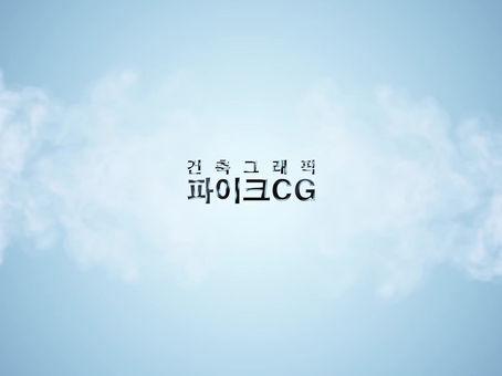 평택시  여염리4326-1  상업중심지역 광역조감도 홍보 동영상 리치타워-리치호텔