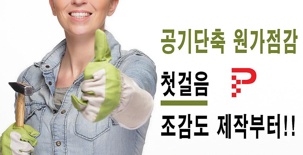 공기단축 원가점감 첫걸음 조감도제작부터!!