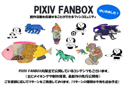 PIXIV FANBOX