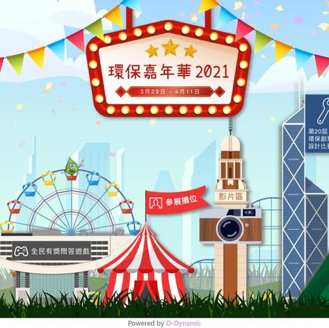 Green Carnival 2021